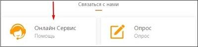 онлайн сервис техподдержки