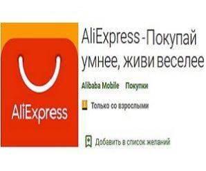 Как установить приложение Алиэкспресс на телефон андроид на русском языке