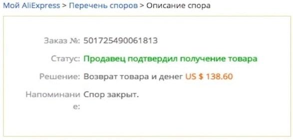 продавец подтвердил получение посылки